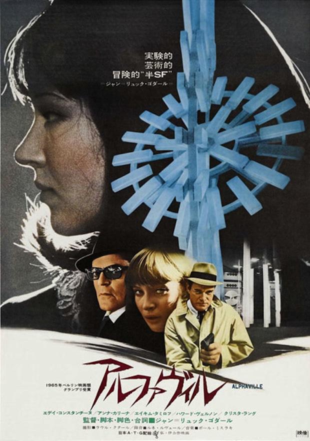 3. Locandina giapponese di ALPHAVILLE di Jean-Luc Godard