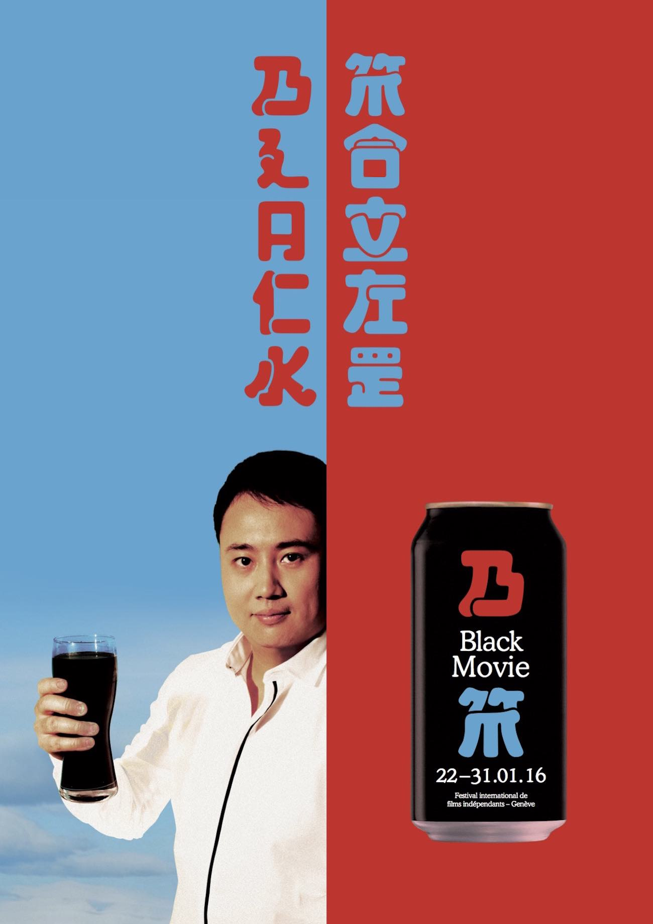 affiche_Black Movie 2016