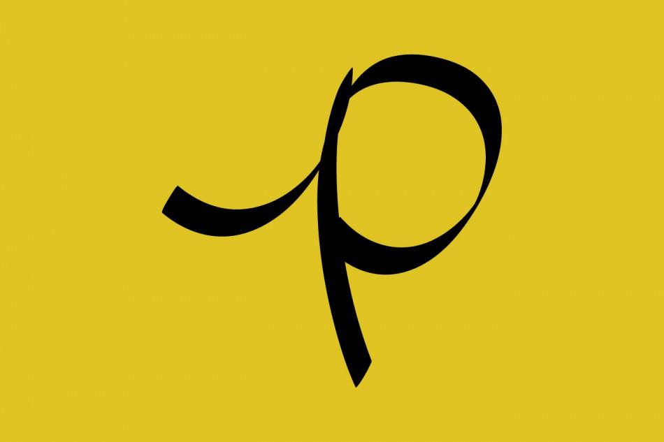 p-lalfabetiere